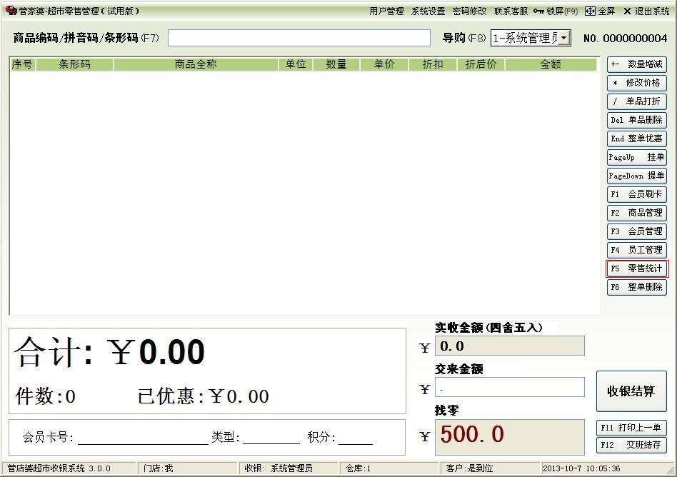 QQ截图20131007100543.jpg