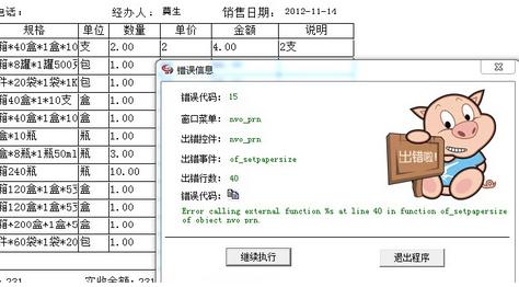 QQ截图20130720094538.png