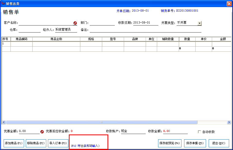 QQ截图20130801102419.png
