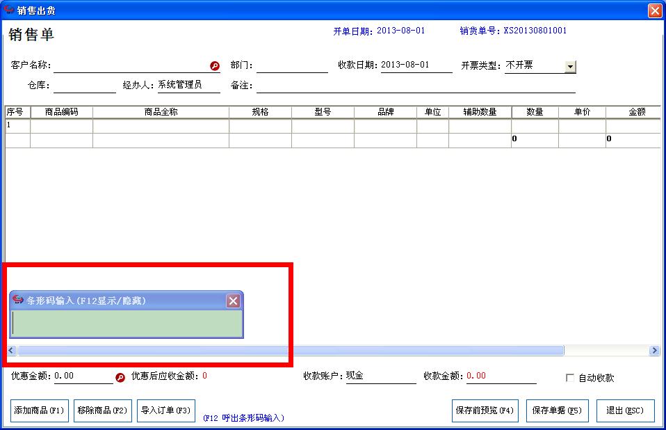 QQ截图20130801102434.png
