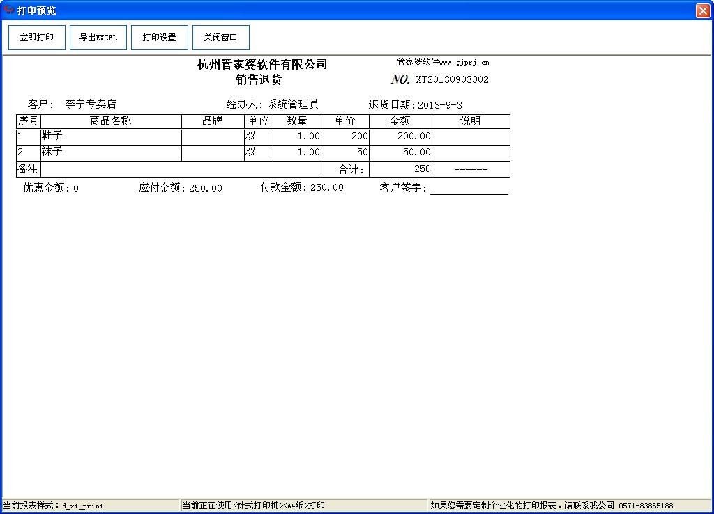 QQ截图20130903091628.jpg