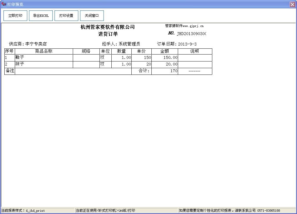 QQ截图20130903094429.jpg