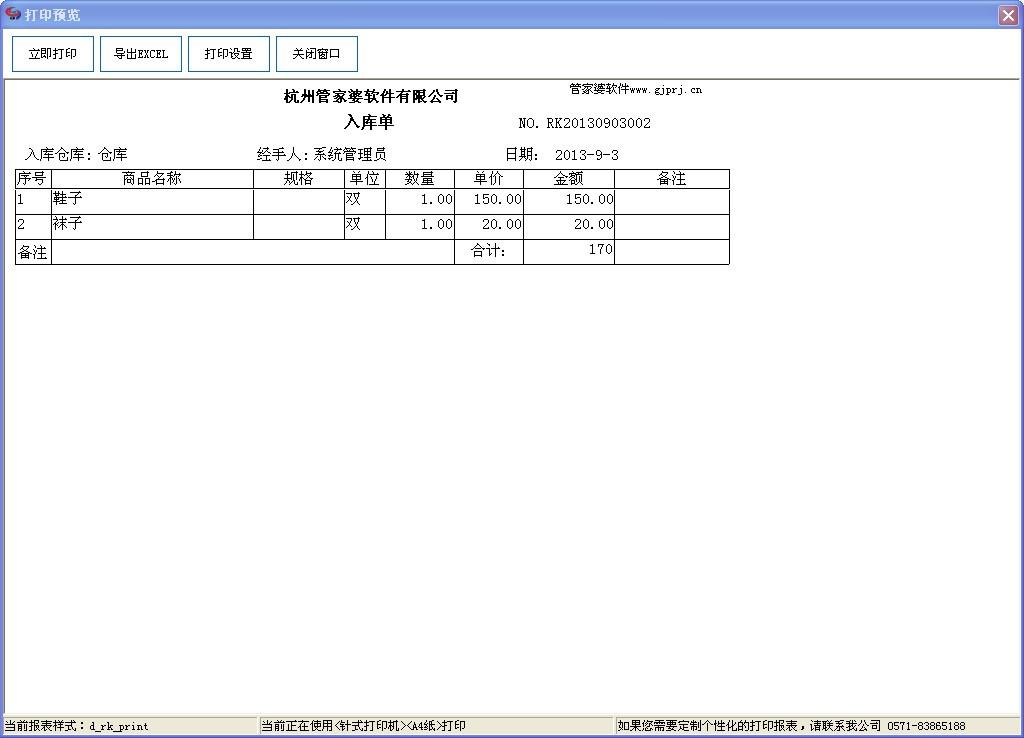 QQ截图20130903110821.jpg