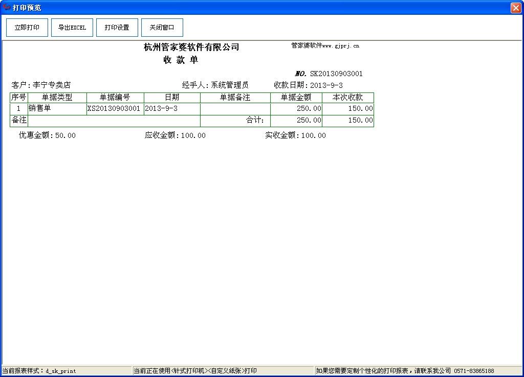 QQ截图20130903154608.jpg