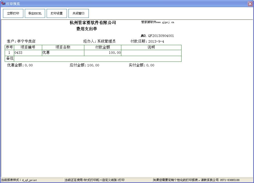 QQ截图20130904133358.jpg