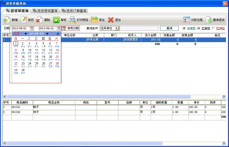 QQ截图20130910130441.jpg