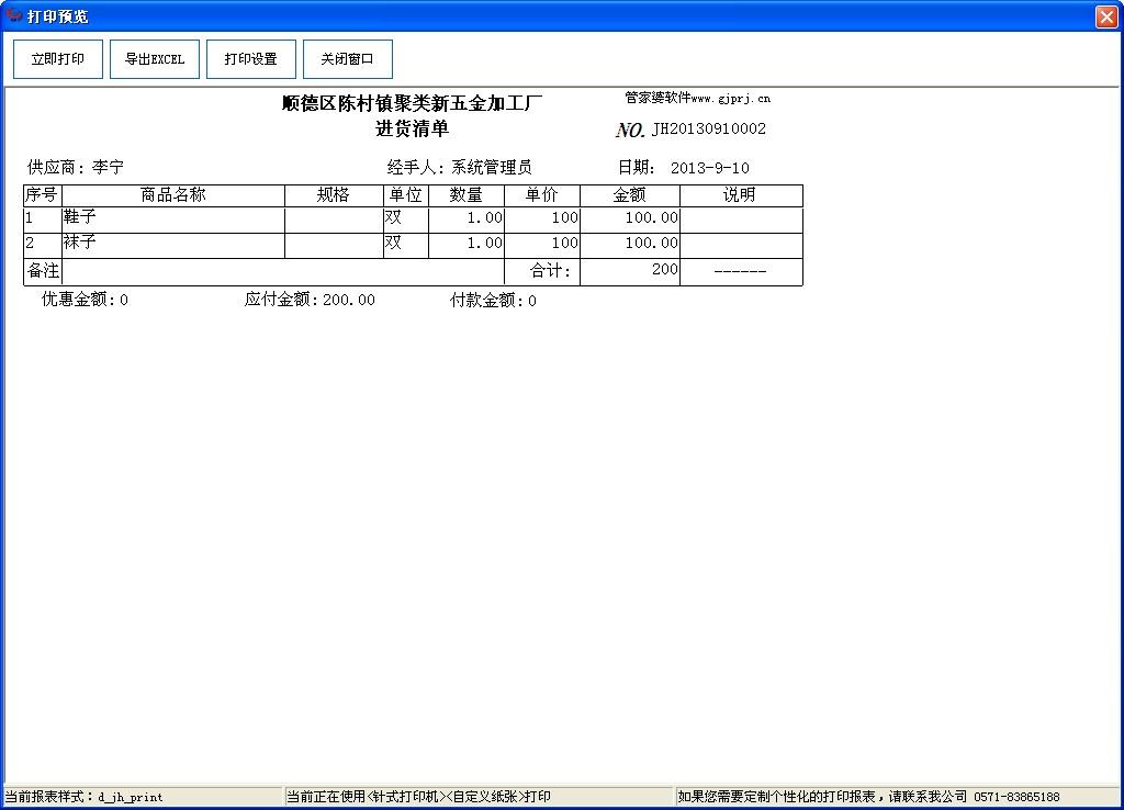 QQ截图20130910132524.jpg