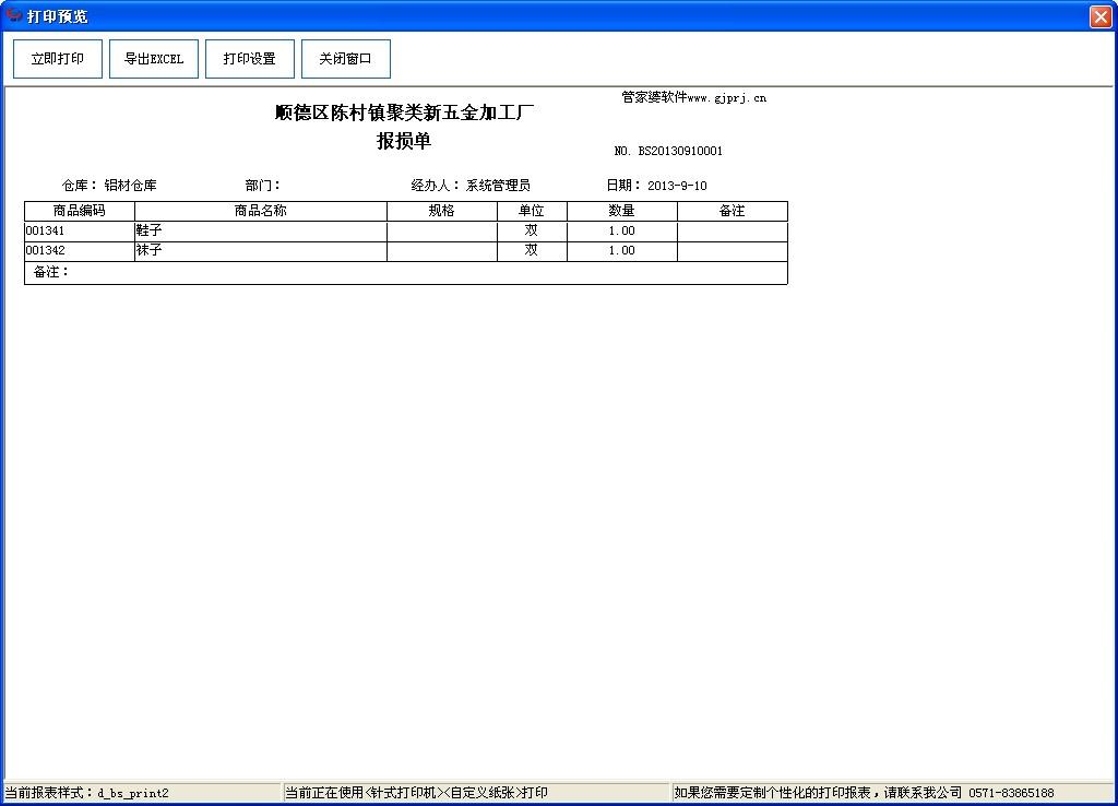 QQ截图20130910150557.jpg