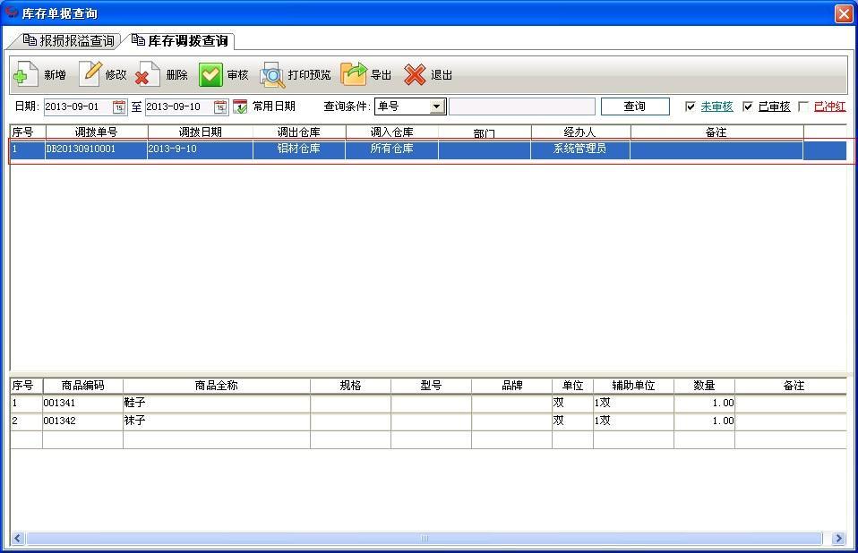 QQ截图20130910151349.jpg