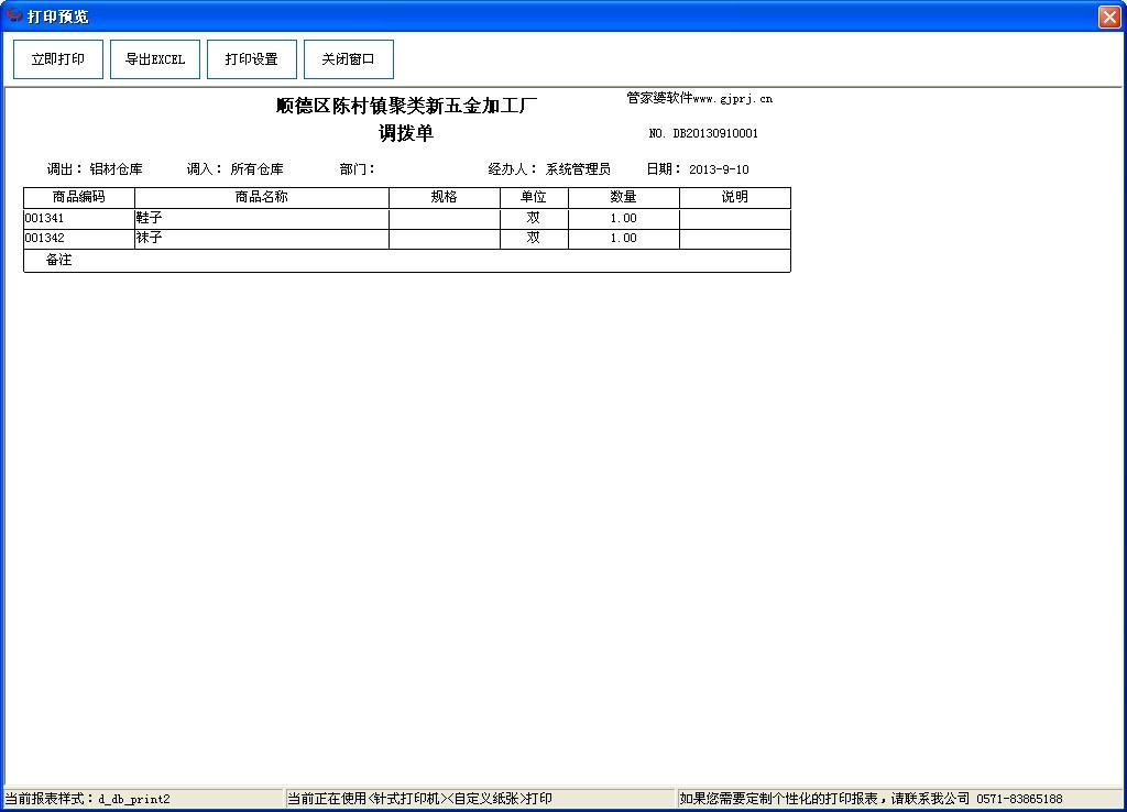 QQ截图20130910152658.jpg