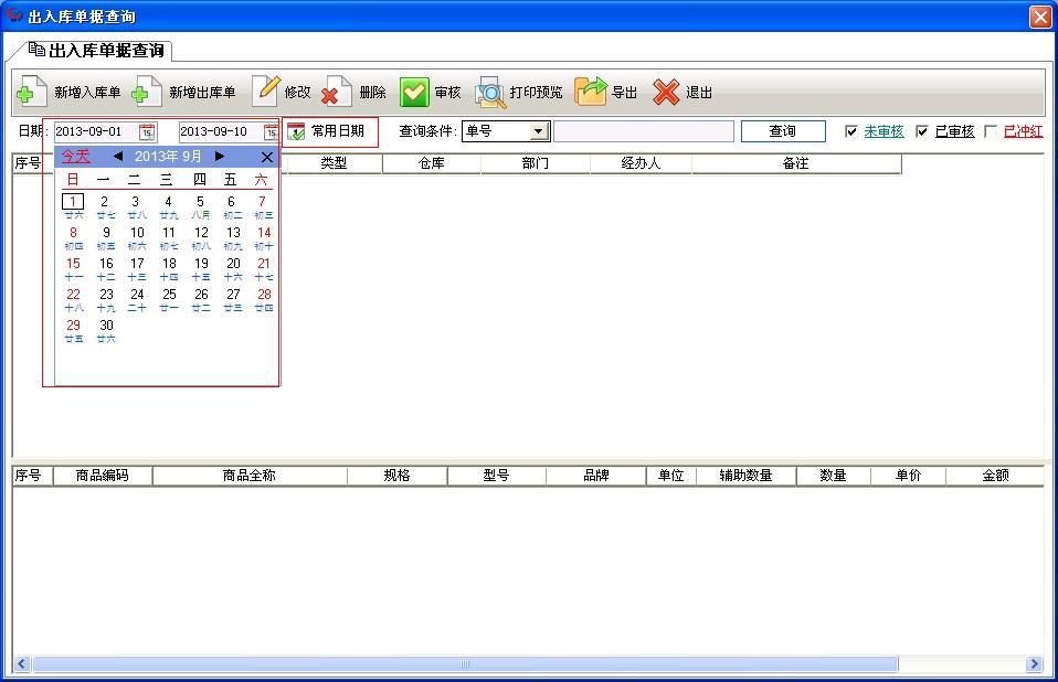 QQ截图20130910153837.jpg