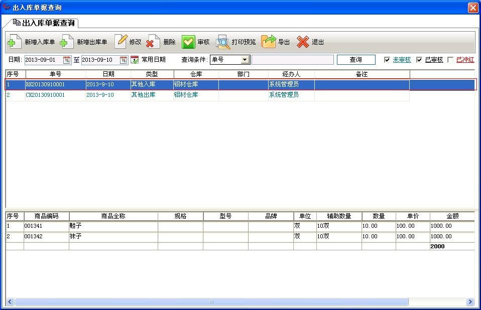 QQ截图20130910155255.jpg