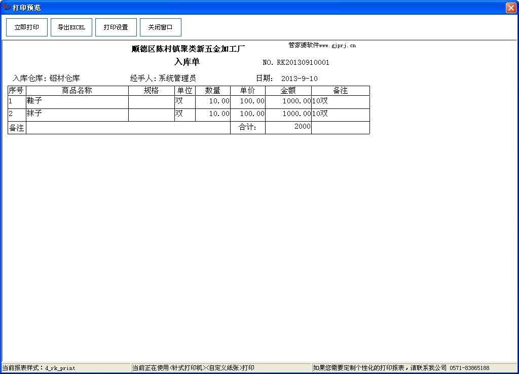 QQ截图20130910160057.jpg