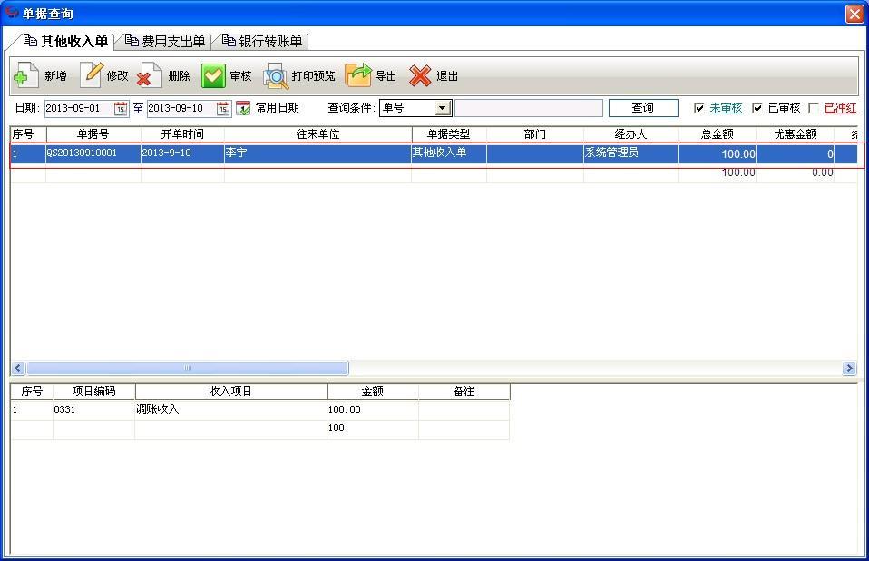 QQ截图20130910161851.jpg