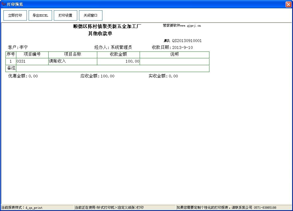 QQ截图20130910162034.jpg