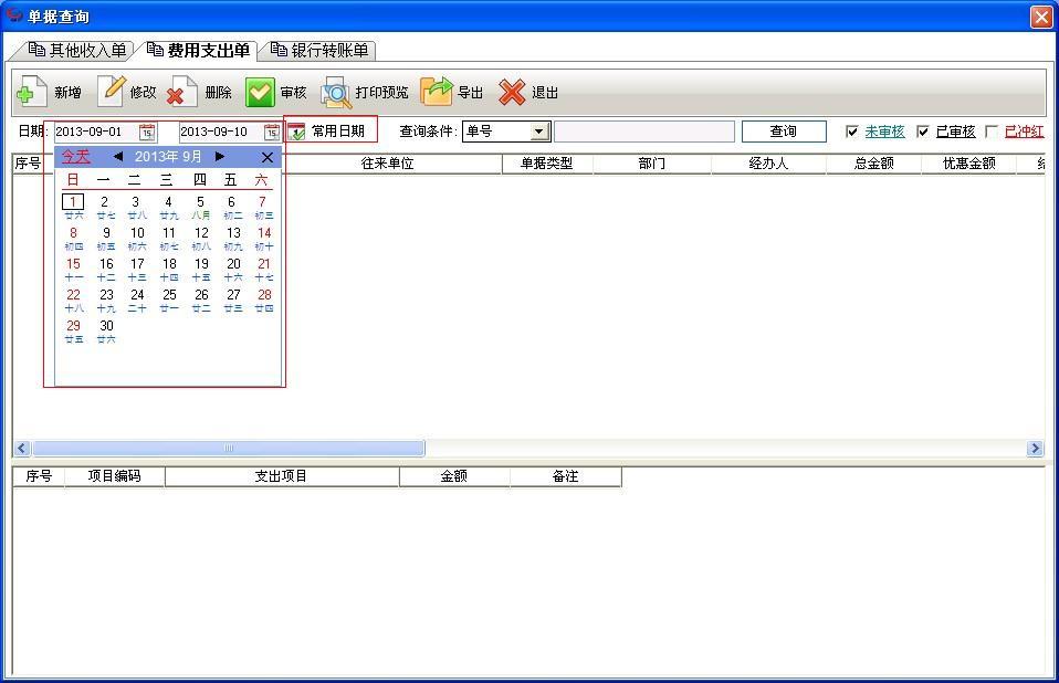 QQ截图20130910162334.jpg