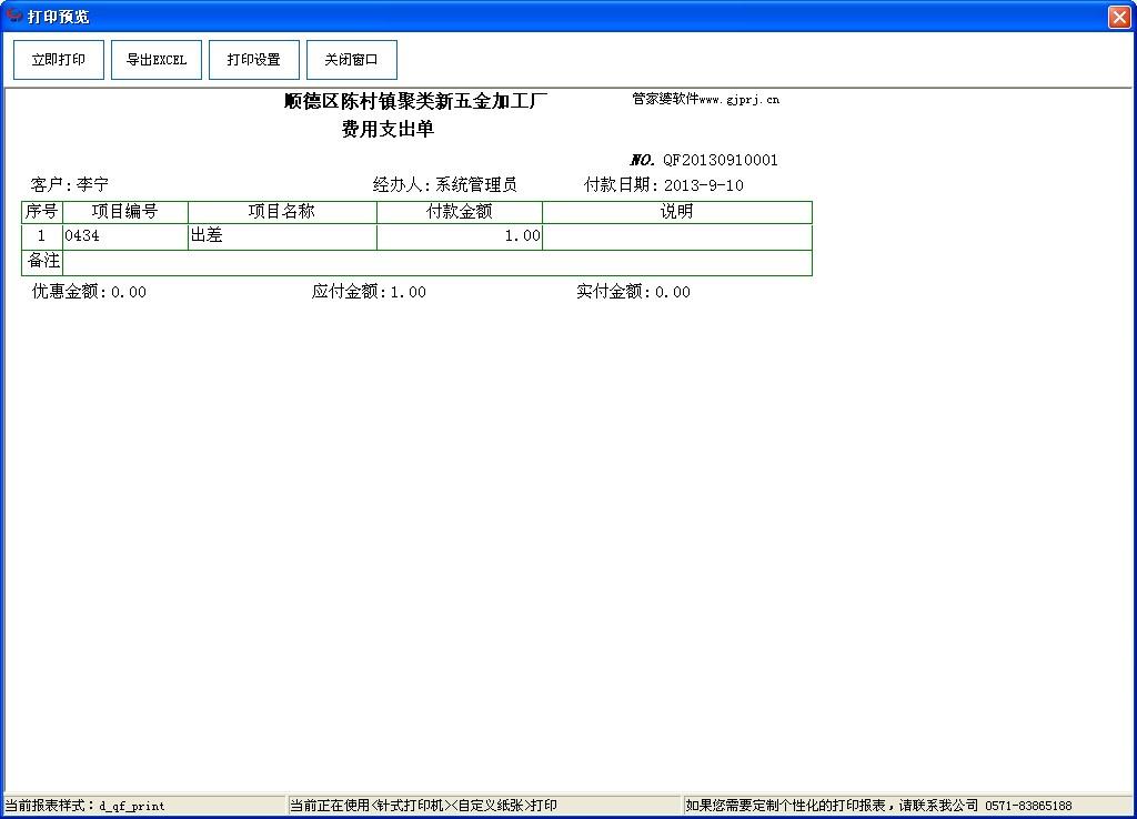 QQ截图20130910162945.jpg