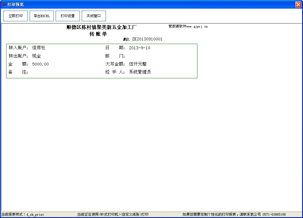 QQ截图20130910163647.jpg