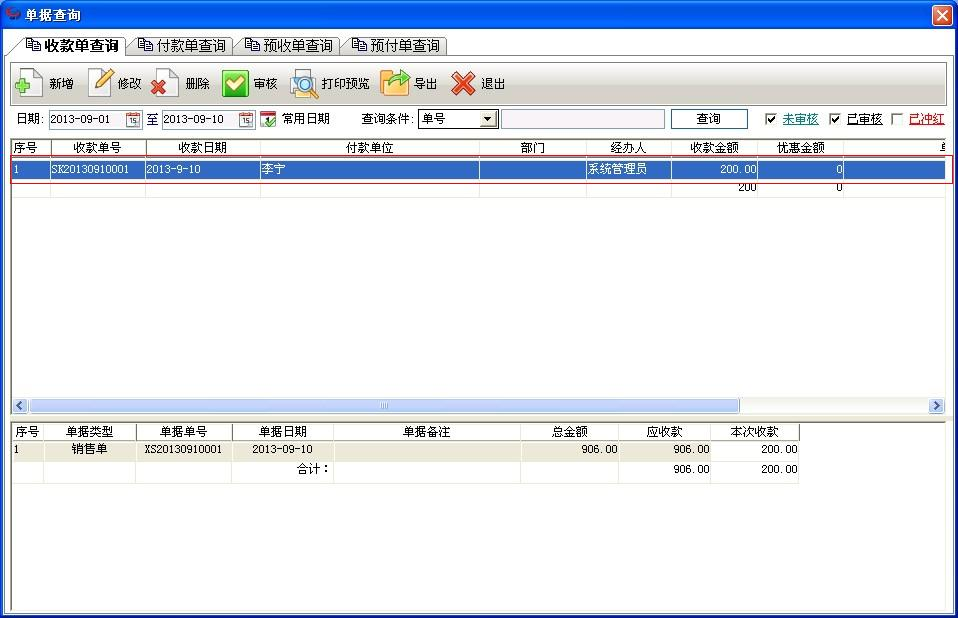 QQ截图20130910165355.jpg