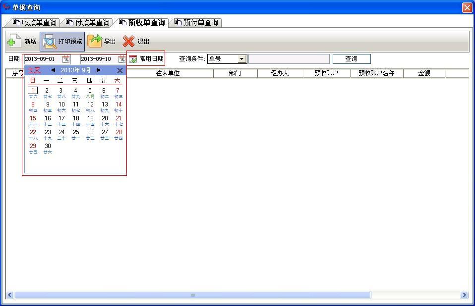 QQ截图20130910171907.jpg