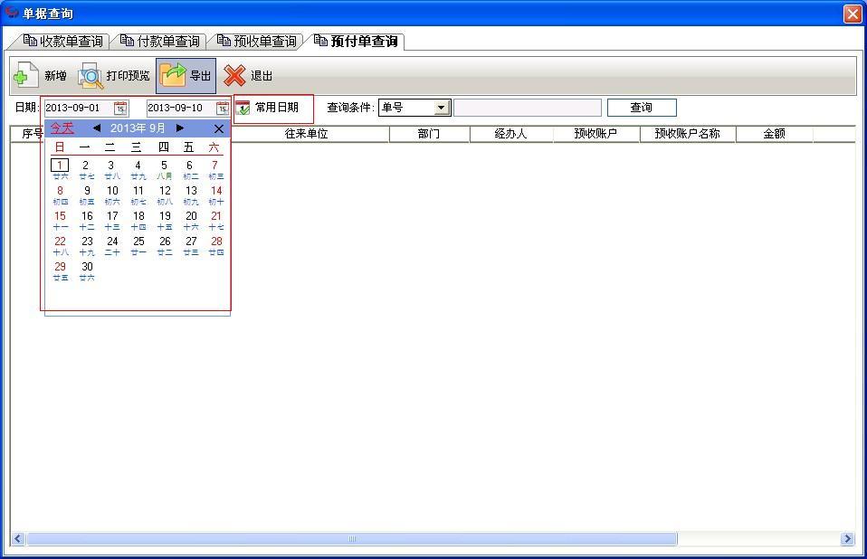 QQ截图20130910172703.jpg