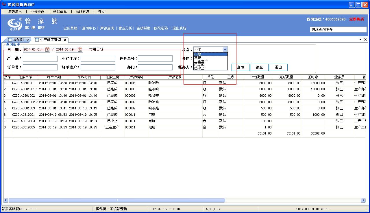 管家婆软件致胜管家旗舰版已经更新到2.2.3,请到官网下载体验.